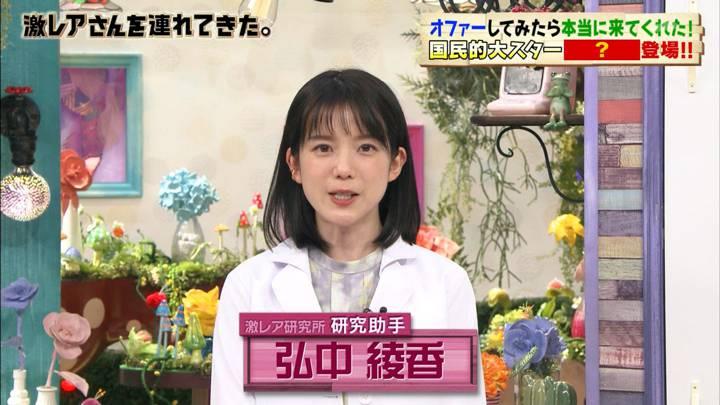 2020年08月29日弘中綾香の画像01枚目