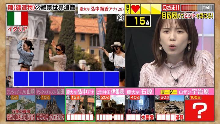 2020年08月31日弘中綾香の画像04枚目