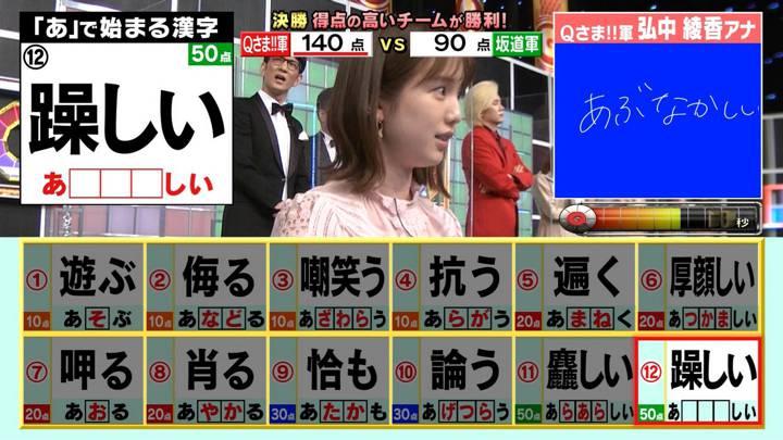 2020年08月31日弘中綾香の画像08枚目