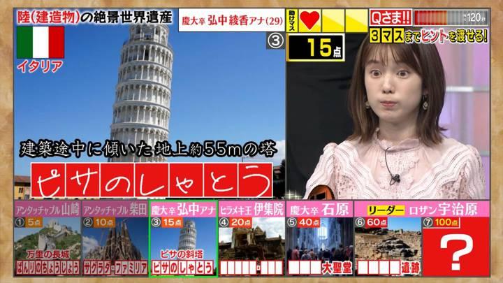 2020年08月31日弘中綾香の画像09枚目