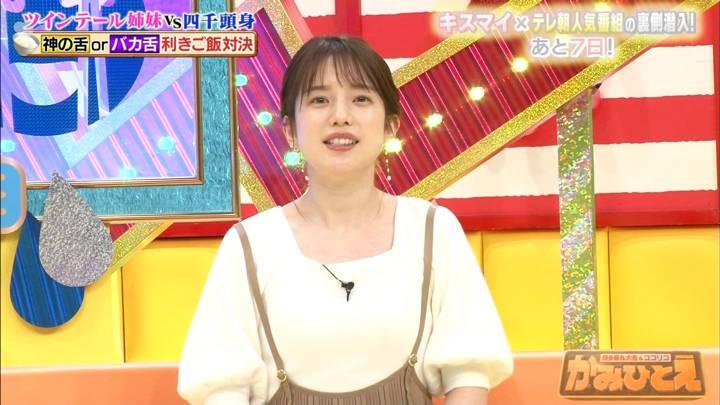 2020年09月14日弘中綾香の画像01枚目