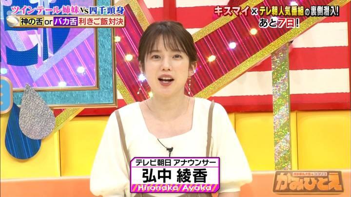 2020年09月14日弘中綾香の画像02枚目