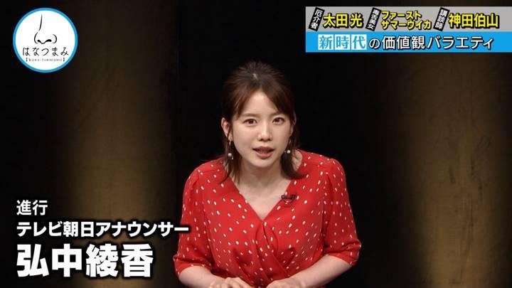 2020年09月16日弘中綾香の画像03枚目