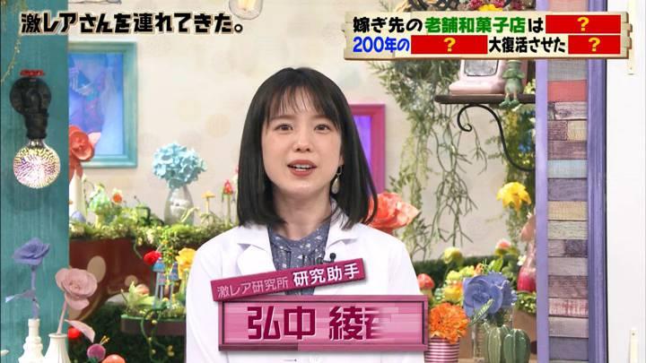 2020年09月19日弘中綾香の画像01枚目