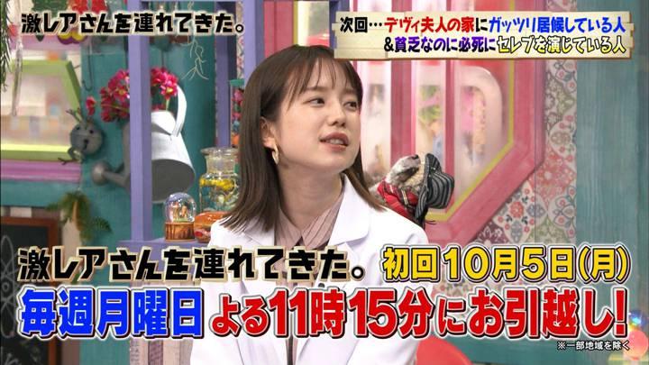 2020年09月19日弘中綾香の画像11枚目