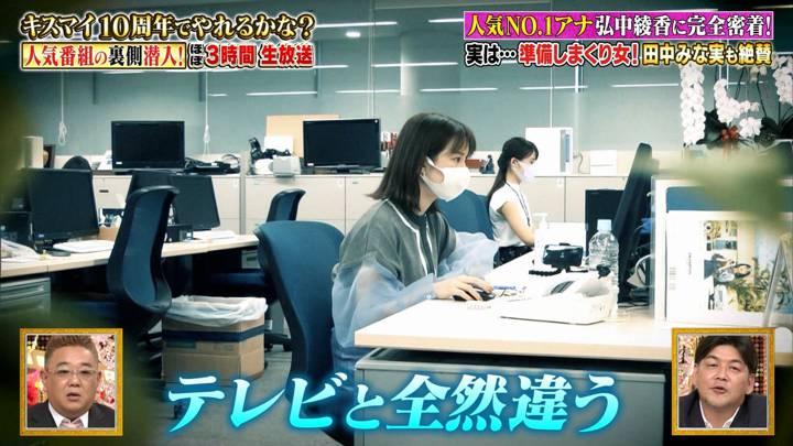 2020年09月21日弘中綾香の画像01枚目