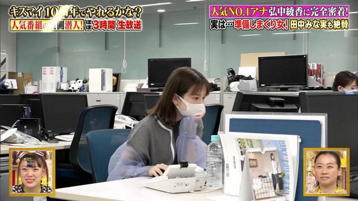 2020年09月21日弘中綾香の画像03枚目