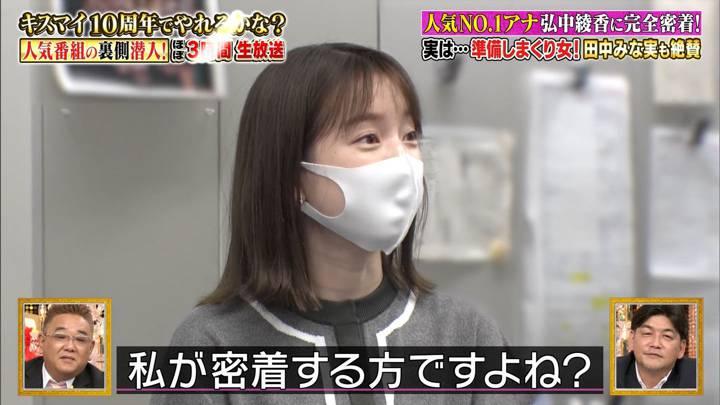 2020年09月21日弘中綾香の画像06枚目
