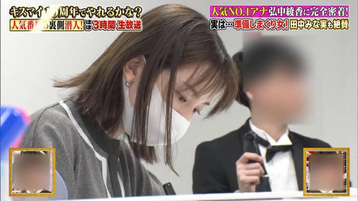 2020年09月21日弘中綾香の画像09枚目