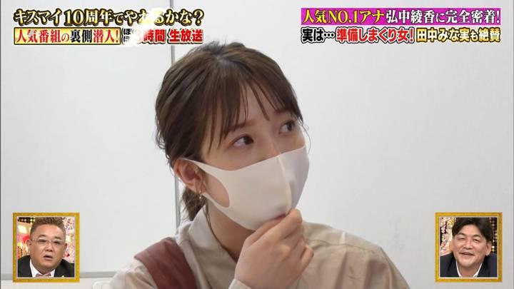2020年09月21日弘中綾香の画像14枚目