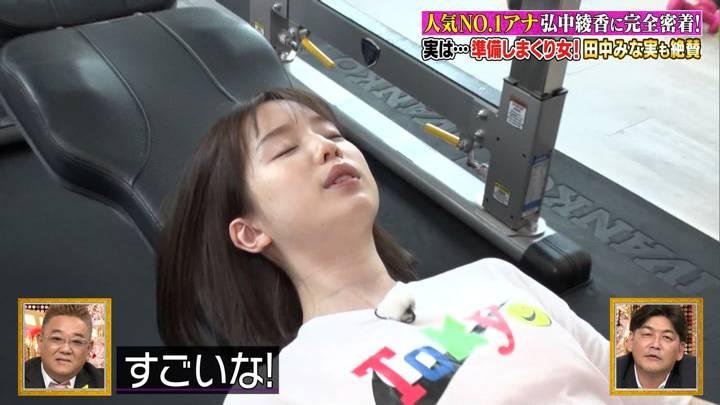 2020年09月21日弘中綾香の画像18枚目