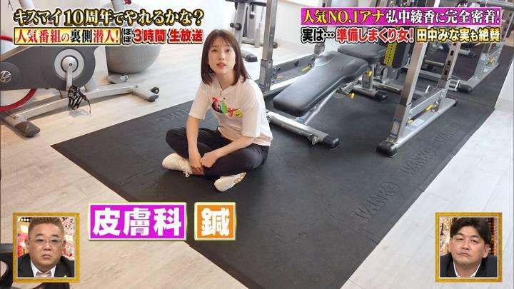 2020年09月21日弘中綾香の画像26枚目