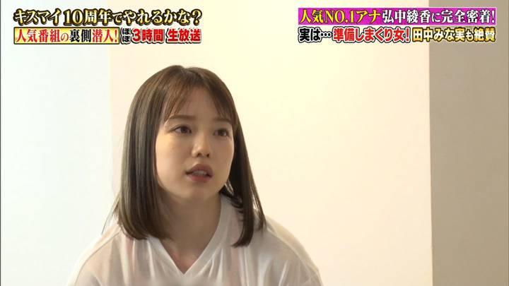 2020年09月21日弘中綾香の画像35枚目
