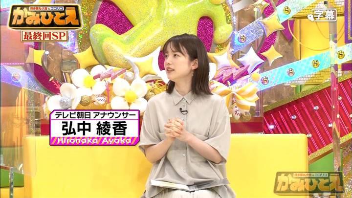2020年09月21日弘中綾香の画像42枚目