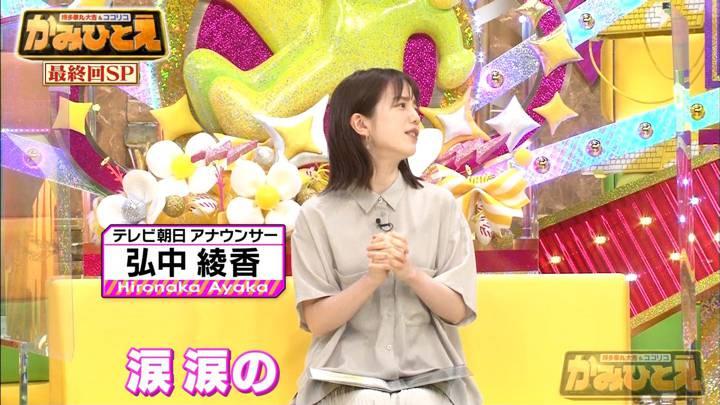 2020年09月21日弘中綾香の画像43枚目