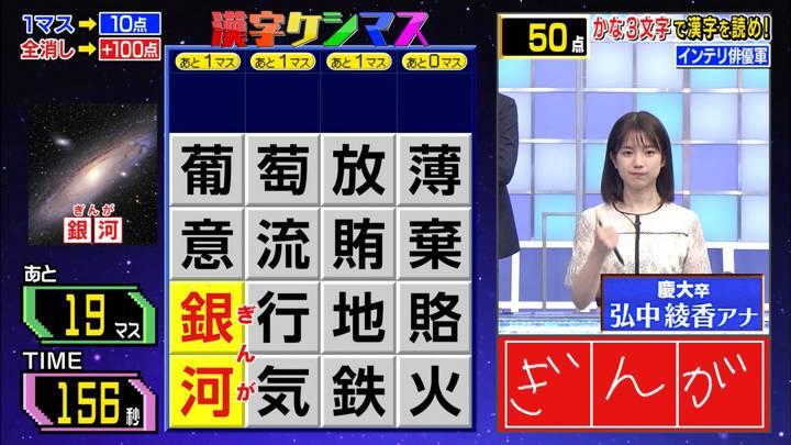 2020年09月28日弘中綾香の画像10枚目