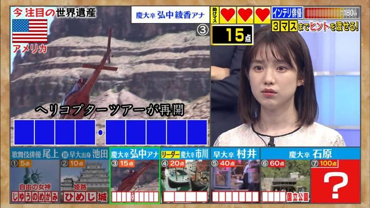 2020年09月28日弘中綾香の画像15枚目