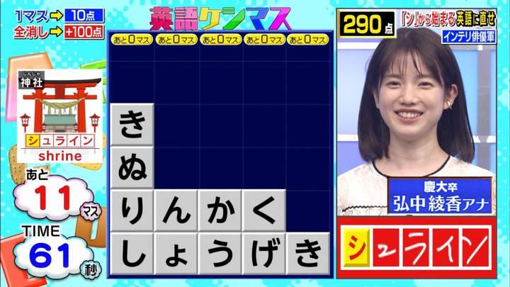 2020年09月28日弘中綾香の画像17枚目
