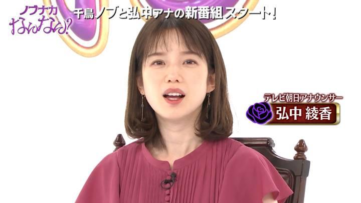 2020年10月10日弘中綾香の画像23枚目