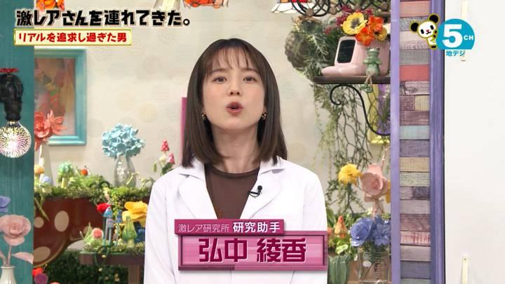 2020年10月26日弘中綾香の画像01枚目