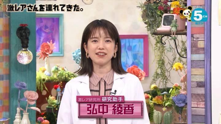 2020年11月02日弘中綾香の画像01枚目