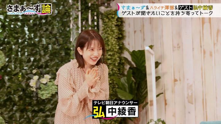 2020年11月02日弘中綾香の画像09枚目