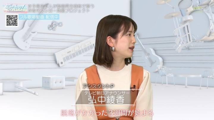 2020年11月05日弘中綾香の画像01枚目