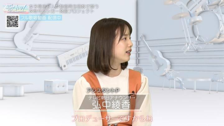 2020年11月12日弘中綾香の画像01枚目