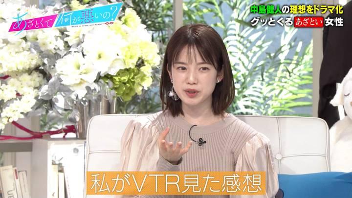 2020年11月14日弘中綾香の画像04枚目