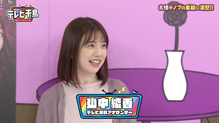 2020年11月22日弘中綾香の画像03枚目