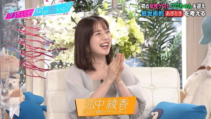 2020年12月12日弘中綾香の画像01枚目