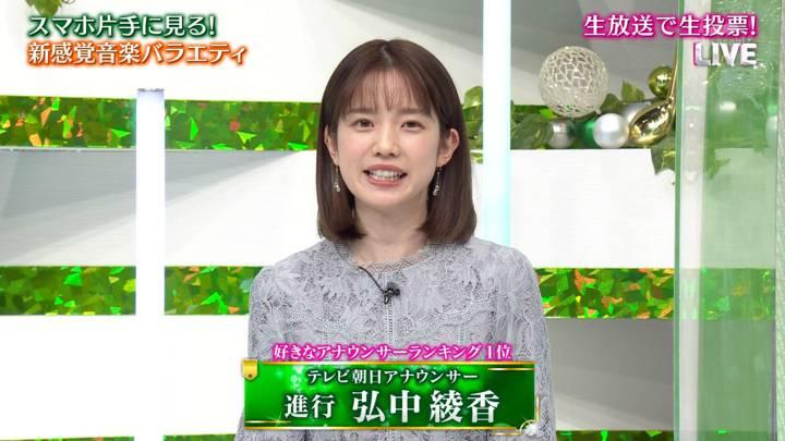 2020年12月19日弘中綾香の画像03枚目