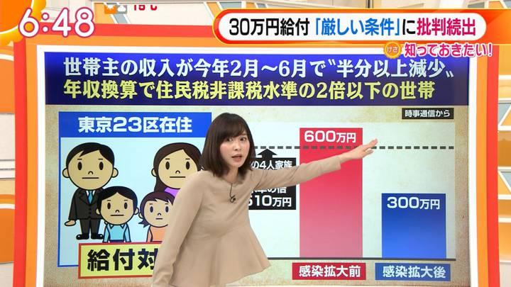 2020年04月07日久冨慶子の画像10枚目
