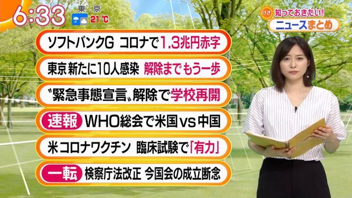 2020年05月19日久冨慶子の画像17枚目