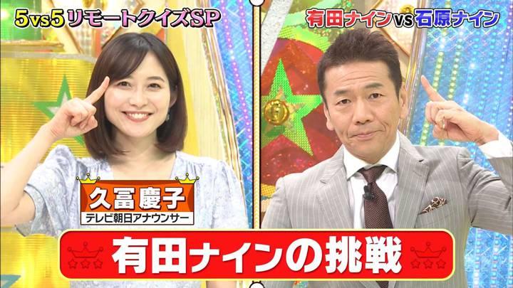 2020年06月03日久冨慶子の画像33枚目