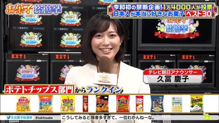 2020年07月20日久冨慶子の画像10枚目