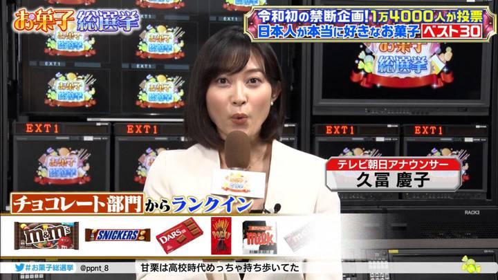 2020年07月20日久冨慶子の画像12枚目