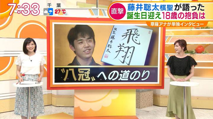 2020年07月22日久冨慶子の画像11枚目