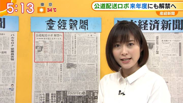 2020年08月19日久冨慶子の画像03枚目