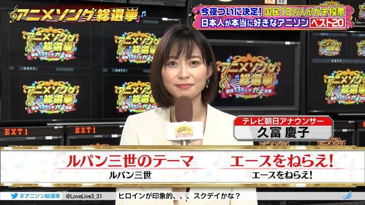 2020年09月06日久冨慶子の画像03枚目