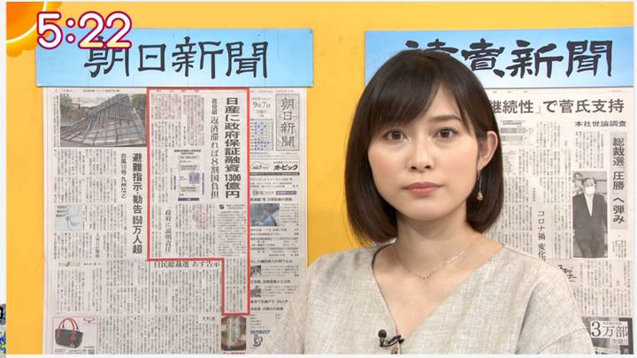2020年09月07日久冨慶子の画像06枚目