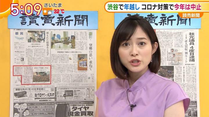 2020年09月10日久冨慶子の画像03枚目