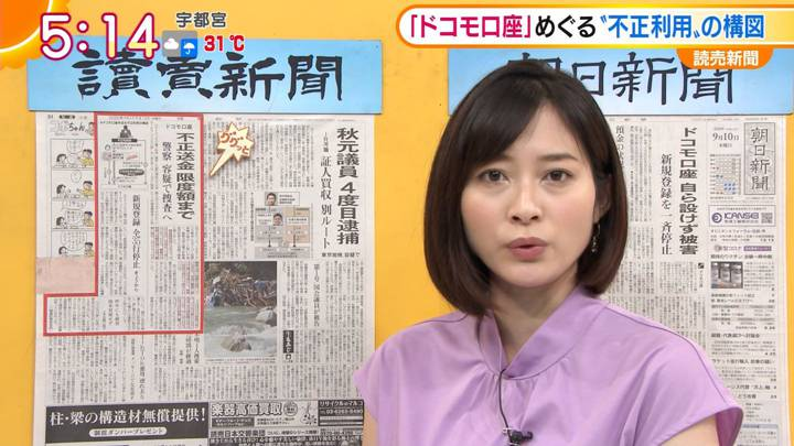 2020年09月10日久冨慶子の画像05枚目