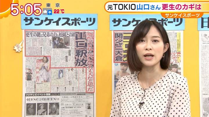 2020年09月25日久冨慶子の画像03枚目