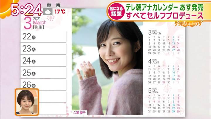 2020年10月16日久冨慶子の画像05枚目