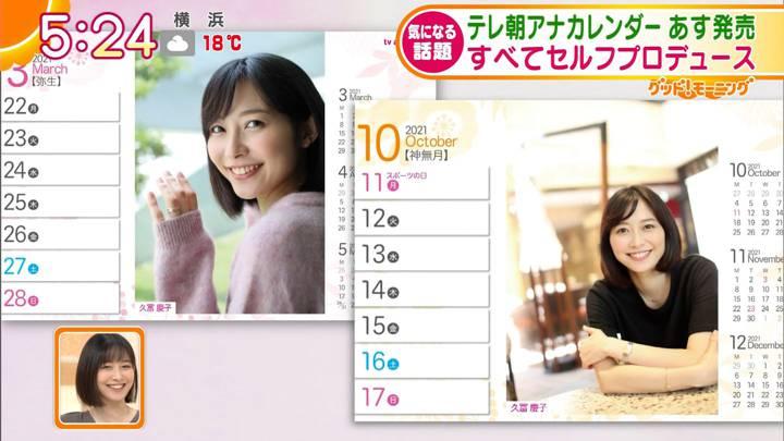 2020年10月16日久冨慶子の画像06枚目