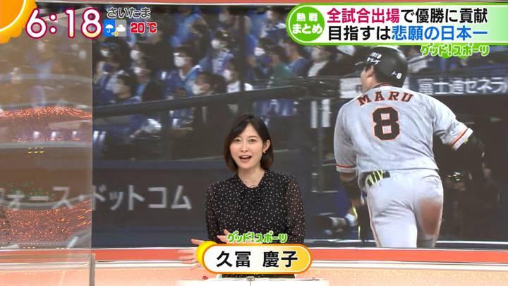 2020年11月03日久冨慶子の画像07枚目