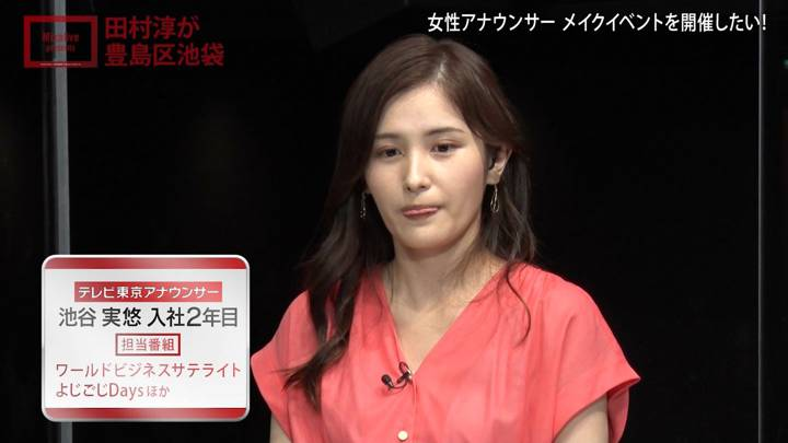 2020年09月06日池谷実悠の画像01枚目