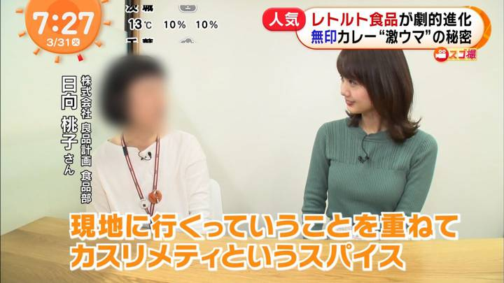 2020年03月31日井上清華の画像04枚目