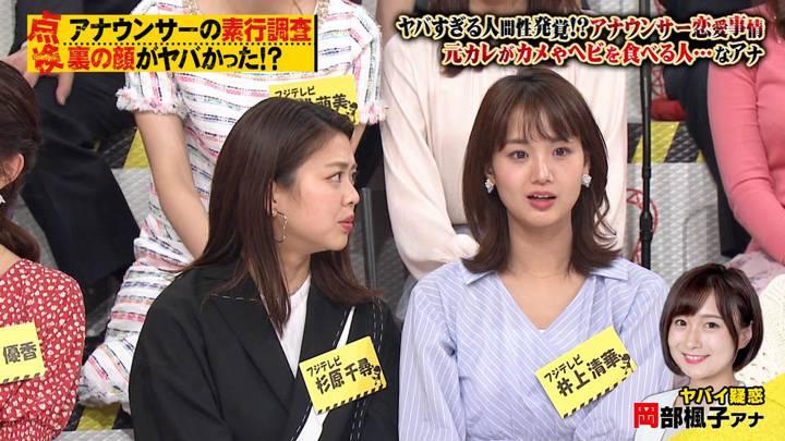2020年04月18日井上清華の画像03枚目